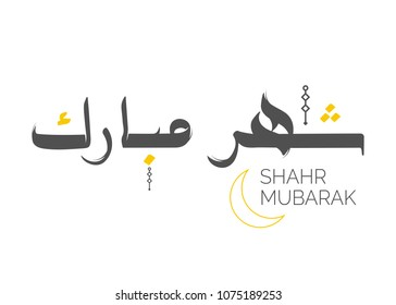 Shahr Mubarak Arabic Calligraphy. Vector Text. Happy Ramadhan Islamic Holiday Lettering. Greeting Card for Holy Month Ramadan. Traditional Vector Ramazan Logo. Abstract Background. Isolated.