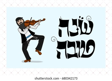 shana tova card - fiddler hasid dancing  with  biblical hebrew typography