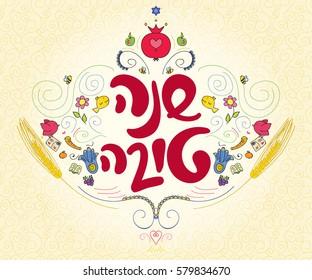 shana tova greeting card design with jewish symbols