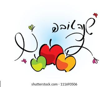 Shana Tova - Happy New Year