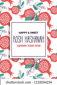SHANA TOVA, happy and sweet new year in Hebrew. Rosh Hashanah greeting card with pomegranate pattern. Jewish New Year. vector illustration template