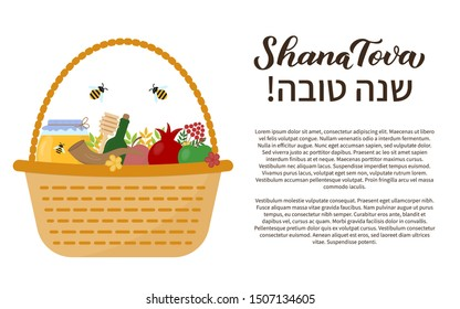 Shana Tova lettering with basket of traditional symbols of Rosh Hashanah (Jewish New Year): pomegranate, apple, honey, shofar. Vector template for banner, typography poster, greeting card, flyer, etc.