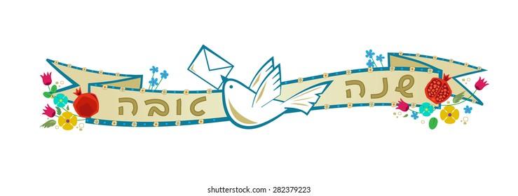 Shanah Tovah Banner Hebrew - Retro style Shanah Tovah banner with Hebrew text and a dove with an envelope. Eps10