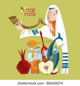 Shanah Tovah. Jewish New Year. Orthodox jewish man holds shofar. Pomegranate, apple, honey, fish, wine. Vector illustration