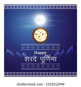 Sharad Purnima is a harvest festival celebrated on the full moon day illustration with Hindi text Sharad Purnima written sentence means is Sharad Purnima.