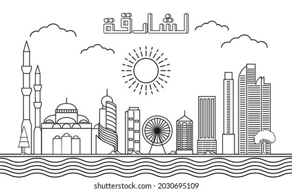 Sharjah skyline with line art style vector illustration. Modern city design vector. Arabic translate : Sharjah