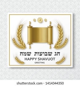 Shavuot greeting card with Torah, wheat and David star. Golden template. Translation Happy Shavuot. Vector illustration.