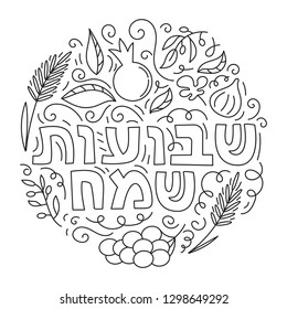 Shavuot Jewish holiday in hand drawn doodle style. Text Happy Shavuot on Hebrew. Coloring book page. Isolated on white background. Black and white vector illustration.