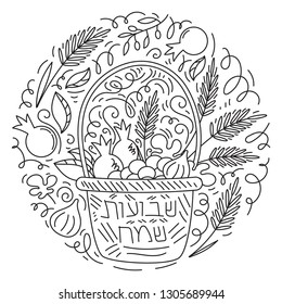 Shavuot Jewish holiday,hand drawn doodle style. Fruit basket with pomegranate, grapes, figs and wheat. Text Happy Shavuot on Hebrew. Coloring book page. Black and white vector illustration.