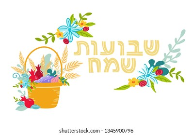 Shavuot vector illustration. Fruit basket with pomegranate, grapes, figs and wheat. Text Happy Shavuot on Hebrew. Vector illustration. Isolated on white background.