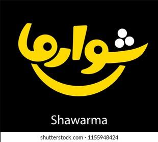 Shawarma logo in arabic