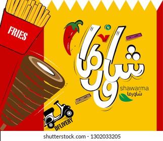 Shawarma or Shawurma is a Levantine meat preparation, where lamb, chicken, turkey, beef and buffalo meat