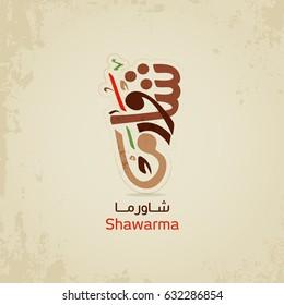 Shawarma or Shawurma is a Levantine meat preparation, where lamb, chicken, turkey, beef, veal, buffalo meat