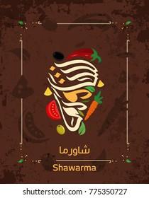 Shawarma or Shawurma is a Levantine meat preparation, where lamb, chicken, turkey, beef and buffalo meat 2