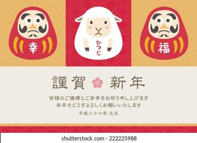 Sheep and Daruma doll / 2015 new year card