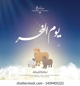 sheep vector for hajj mabroor in Mecca Saudi Arabia, mean ( pilgrimage steps from beginning to end - Day of Sacrifice ) for Eid Adha Mubarak - Islamic background on sky and clouds - Arafat Mountain