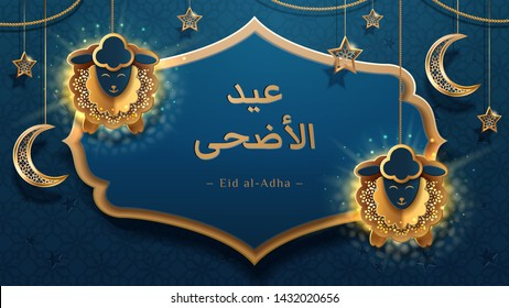 Sheeps on chains and crescent, Eid al-Adha muslim calligraphy. Ul-adha holiday or Festival of Sacrifice greeting card with moon and stars. Idul Adha festive. Quran celebration and arab religious sign