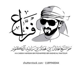 Sheikh Hamdan bin Mohammed bin Rashid Al Maktoum, the Crown Prince of Dubai, United Arab Emirates