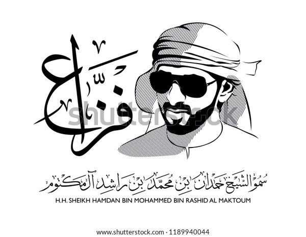Sheikh Hamdan Bin Mohammed Bin Rashid Stock Vector (Royalty Free