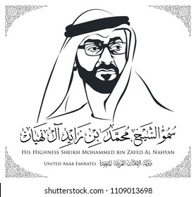 Sheikh Mohammed bin Zayed Al-Nahyan the Crown Prince of Abu Dhabi Portrait, Arabic calligraphy translation is H.H. Sheikh Mohammed bin Zayed  Al-Nahyan, United Arab Emirates.