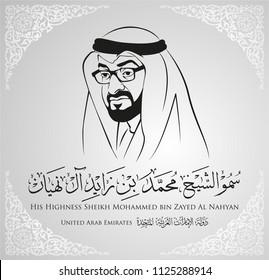 Sheikh Mohammed bin Zayed Al-Nahyan the Crown Prince of Abu Dhabi Portrait, Arabic calligraphy translation is H.H. Sheikh Mohammed bin Zayed Al-Nahyan, United Arab Emirates.