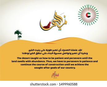 Sheikh Zayed Quote written in Arabic language translation : The desert taught us how to be patient and persevere until the land swells with abundance. Thus, we have to persevere in patience.