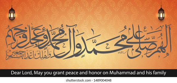Shia muslims durood sharif arabic calligraphy Translation: O Allah, May you grant peace and honor on Muhammad and his family