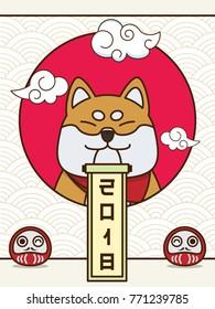 Shiba Inu illustration and 2018 Scroll