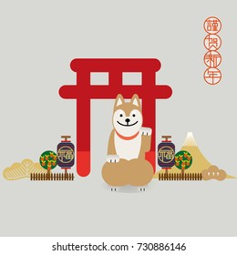 Shiba Inu/ Japanese temple/ Blessing day/ Year of dog 2018/ Happy new year celebration/ Seasons greeting (translation: Great Fortune & happy new year)