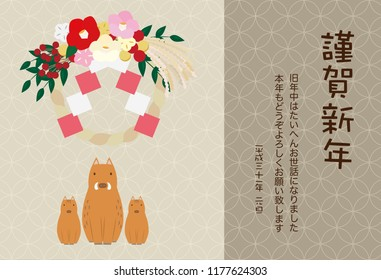 "Shimekazari and wild boar New Year card illustration / Japanese sentence translation: ""Happy New Year."" ""Last year was very indebted. Thank you again this year."""