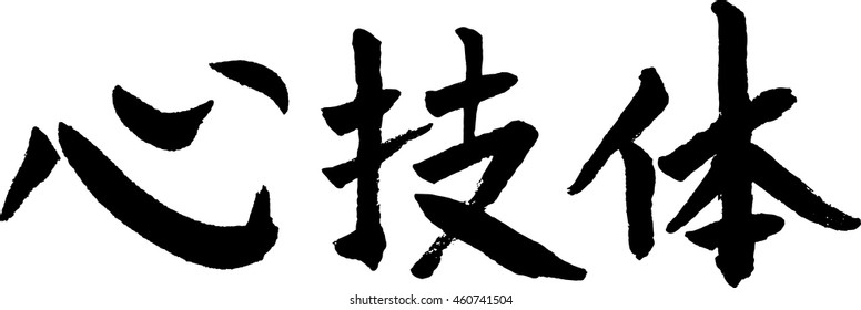 Shin Gi Tai means Spirit and Technique and Body, Japanese calligraphy