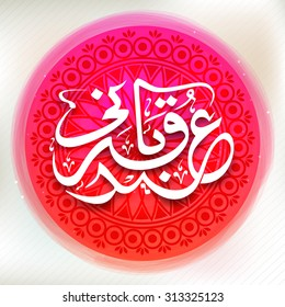Shiny Arabic Islamic calligraphy of text Eid-E-Qurbani on beautiful floral design decorated background for Muslim community Festival of Sacrifice celebration.