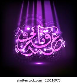 Shiny Arabic Islamic calligraphy of text Eid-E-Qurbani in purple spotlight on floral design decorated background for Muslim community Festival of Sacrifice celebration.