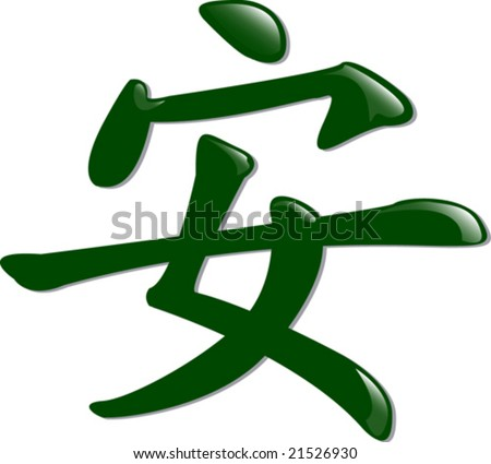 Shiny Chinese Symbol Serenity Stock Vector Royalty Free 21526930