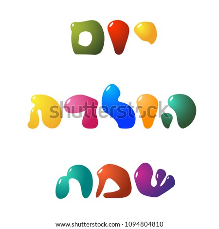Jewish Expression Happy Birthday Hebrew Letter Design For Children Cards Typography Element Greeting