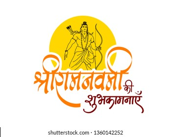 Shree Ram Navmi (Wishesh for Shree Ram's Birthday)