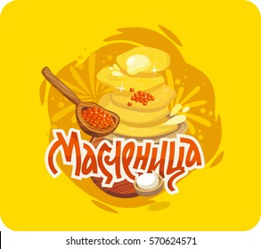 "Shrovetide or Maslenitsa. Russian inscription ""Maslenitsa"". Great Russian holiday. Pancakes and red caviar spoon."