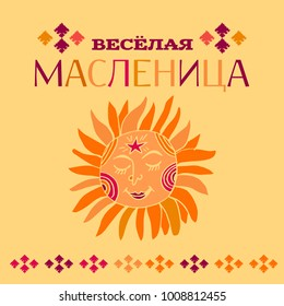 "Shrovetide or Maslenitsa.  Russian inscription ""Maslenitsa""  Wide Maslenitsa card with sun. Great Russian holiday Shrovetide.  Vector illustration."