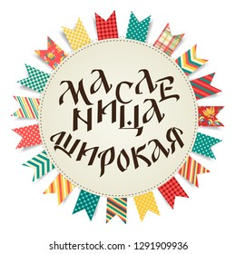"Shrovetide or Maslenitsa. Russian inscription ""Maslenitsa wide"" Wide Maslenitsa card with sun. Great Russian holiday Shrovetide. Vector illustration."