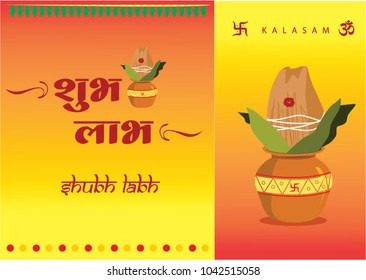 shubh labh with kalasam