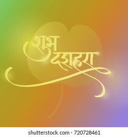 'Shubha Dashahara' - (Dussera Greetings) a message in Hindi for the festival of Dussehra.