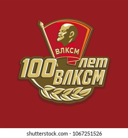 Sign 100 years of the Komsomol, Lenin's profile on the flag, red background, illustration, vector