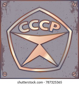 The sign of quality of the USSR on a plate in metallic material.