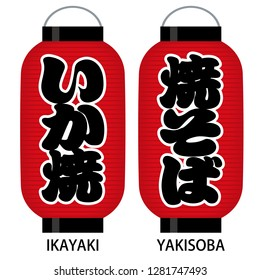 """It is a signboard of the paper lantern used in Japan. This lantern is a signboard of a ikayaki shop and a yakisoba shop. """"ikayaki"""" and """"yakisoba"""" are popular Japanese snacks."""