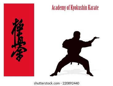 Silhouette of the man of engaged karate on a white background.    Inscription on an illustration - a hieroglyph of Karate (Japanese).