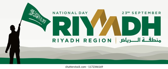 Silhouette Man with Flag in hand. Arabic Text Translation:  There is no god but Allah. Riyadh Region. Saudi Arabia National Day. 23rd September. Vector illustration. Eps 08.