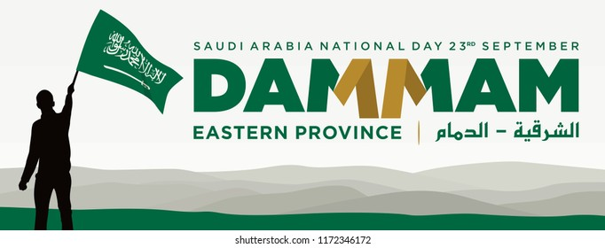 Silhouette Man with Flag in hand. Arabic Text Translation:  There is no god but Allah. Dammam, Eastern Province Region. Saudi Arabia National Day. 23rd September. Vector illustration. Eps 08.