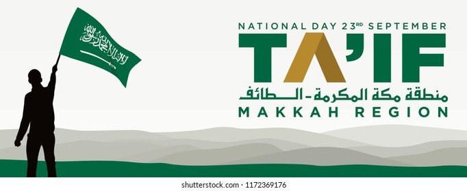 Silhouette Man with Flag in hand. Arabic Text Translation:  There is no god but Allah. Ta'if City, Makkah Region. Saudi Arabia National Day. 23rd September. Vector illustration. Eps 08.