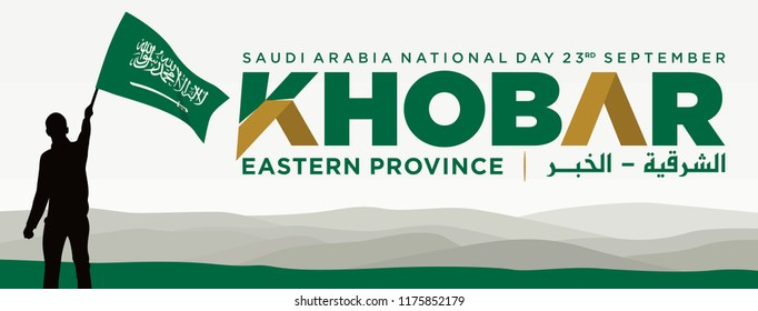 Silhouette Man with Flag in hand. Arabic Text Translation:  There is no god but Allah. Khobar, Eastern Province Region. Saudi Arabia National Day. 23rd September. Vector illustration. Eps 08.