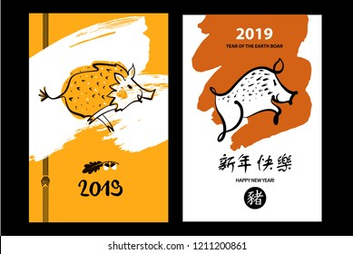 silhouette pig earth boar symbol of 2019 hieroglyph chinese translation happy new year